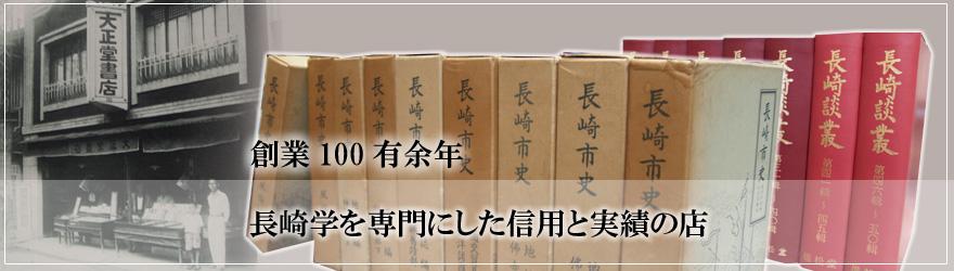 大正堂書店ブログ